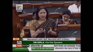 Smt. Meenakashi Lekhi raising 'Matters of Urgent Public Importance' in Lok Sabha : 25.07.2019