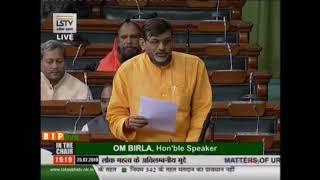 Shri R.K. Singh Patel raising 'Matters of Urgent Public Importance' in Lok Sabha : 25.07.2019