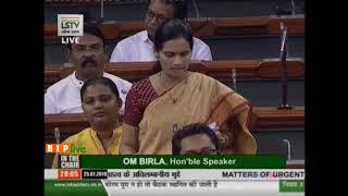 Dr. Bharti Pravin Pawar raising 'Matters of Urgent Public Importance' in Lok Sabha : 25.07.2019