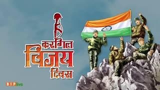 अदम्य शौर्य साहस और पराक्रम के 20 साल - करगिल विजय दिवस