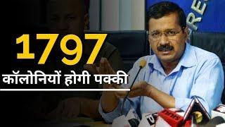 1797 Unauthorized Colonies को पक्का करने के लिए CM Arvind Kejriwal ने सरकार को भेजे 12 सुझाव |