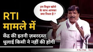 RTIamendmentbill पर Sanjay Singh का क्रांतिकारी भाषण | Excellent Speech in Rajya Sabha 2019