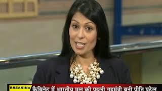 भारतीय मूल  की प्रीति पटेल बनाई गई ब्रिटेन की गृहमंत्री,विलासत मे हिंदूस्तानी राज