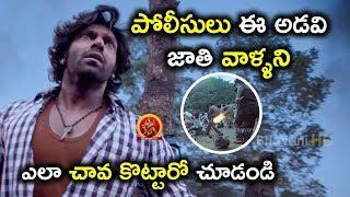 పోలీసులు ఈ అడవి జాతి వాళ్ళని ఎలా చావ కొట్టారో చూడండి  - Latest Telugu Movie Scenes