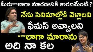 మీరు***లాగా మారడానికి కారణమేంటి..?? నేను సినిమాల్లోకి వెళ్లాలని ఫేమస్ || Bhavani HD Movies