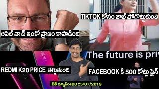 Technews in telugu 408:TikTok video in police station,redmi k20 price cut,apple watch saves life