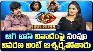 Sampoornesh Babu About Bigg Boss Telugu Experience | Kobbari Matta | Top Telugu TV
