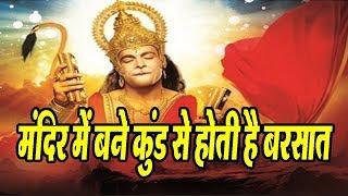 हनुमान जी के इस प्राचीन मंदिर के कुंड से होती है बरसात | चमत्कारी मंदिर |  Famous Temples of India