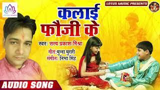 (रक्षाबंधन स्पेशल) | कलाई फौजी के | Satyaprakash Mishra | New Supar Hit Rakshabandhan Song 2019