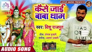 कईसे जाई बाबा धाम - Vishu Rajput का सबसे हिट बोल बम गाना - New Bol Bam Song 2019