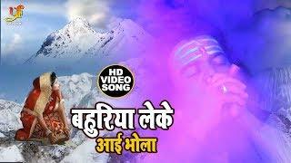 #Chandan Chahkila का HIT #BOLBAM SONG - बहुरिया लेके आई भोला - HIT BOLBAM #VIDEO SONG 2019