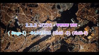R.R.B -NTPC - स्नातक स्तर - ( Stage-1)  -04.04.2016 (Shift -2) (Shift-3)