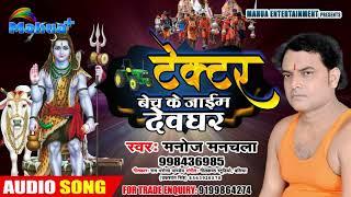 आ गया 2019 का सुपरहिट #बोल_बम #काँवर गीत  Singer - #Manoj_Manchala - #Tractor se Jaib #Deoghar