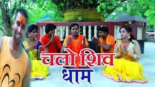 New BolBam Song - चलो शिव धाम - Chalo Shiv Dham - Golu Vinit Kawar Song 2019