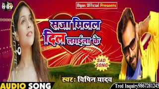 New Bhojpuri Sad Song - सजा मिलल दिल लगाइला के - Saja Milal Dil  Lagaila Ke - Bipin Yadav Sad Song