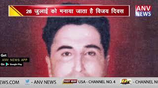 कारगिल में जब योगेंद्र सिंह को लगी 15 गोलियां... || ANV NEWS #VIJAY DIWAS #Yogendra_Singh