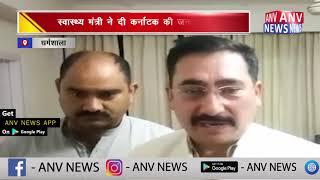 कांग्रेस और JDS गठबंधनज की सरकार गिरी  || ANV NEWS DHARAMSHALA - HIMACHAL PRADESH