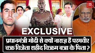 Kargil Vijay Diwas Exclusive: PM Modi से क्यों नाराज़ हैं शहीद Vikram Batra के पिता?