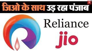 पंजाब में Reliance Jio बना सबसे पसंदीदा टेलीकॉम नेटवर्क || Punjab Kesari TV