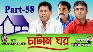 Bangla Natok Chatam Ghor Part -58 চাটাম ঘর   Mosharraf Karim, A.K.M Hasan, Shamim Zaman