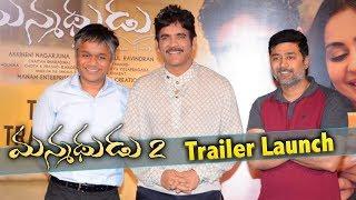 Manmadhudu 2 Trailer Launch | Akkineni Nagarjuna | Rakul Preet Singh | Bhavani HD Movies |