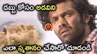 డబ్బు కోసం అడవిని ఎలా స్మశానం చేసారో చూడండి   - Latest Telugu Movie Scenes