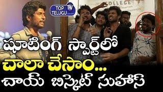 Vijay Devarkonda Friends Speech | Dear Comrade Movie Pre Release Event |  TollyWood | Top TeluguTV