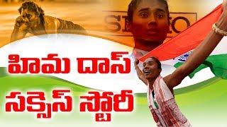 Hima Das Success Story in Telugu | Hima Das Biography | Telugu Inspirational Videos About Life