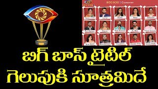 Secret Behind Bigg Boss Telugu Title Winning | Bigg Boss Telugu 3 Latest Updates | Top Telugu TV