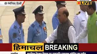#KARGIL विजय दिवस पर रक्षा मंत्री #RAJNATH SINGH ने दी शहीदों को श्रद्धांजलि