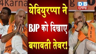 B. S. Yeddyurappa ने BJP को दिखाए बगावती तेवर ! BJP खेमे में कर्नाटक पर मचा घमासान!
