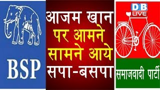 आजम खान पर आमने-सामने आये सपा-बसपा | Mayawati on Azam khan | Azam khan latest news | Akhilesh yadav