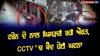 Mumbai Kanjurmarg railway station : Train ਦੇ ਨਾਲ ਘਿਸੜਦੀ ਰਹੀ Women , CCTV 'ਚ ਕੈਦ ਹੋਈ ਘਟਨਾ