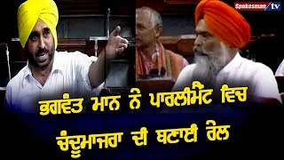 Bhagwant mann Vs Chandumajra || Bhagwant Mann ਨੇ Parliament ਵਿਚ Chandumajra ਦੀ ਬਣਾਈ ਰੇਲ