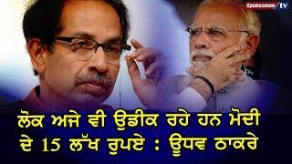 Shiv Sena Attacks PM Narendra Modi : People ਅਜੇ ਵੀ ਉਡੀਕ ਰਹੇ ਹਨ Modi 's 15 Lakh Rupees