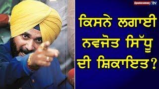 Navjot Singh Sidhu   Backstabbed by his own Party-Men?