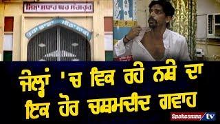 ਜੇਲ੍ਹਾਂ 'ਚ ਵਿਕ ਰਹੇ ਨਸ਼ੇ ਦਾ ਇਕ ਹੋਰ ਚਸ਼ਮਦੀਦ ਗਵਾਹ || Prisoner tells about Drugs supply in Sangrur jail