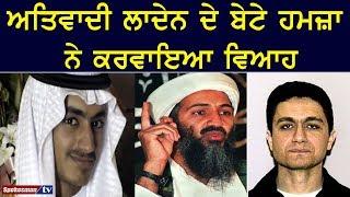 Osama's son Hamza bin Laden has married daughter of lead 9/11 hijacker.