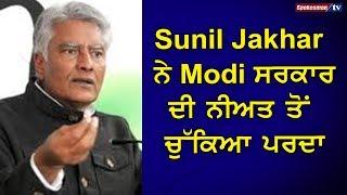 Sunil jakhar ਨੇ Modi ਸਰਕਾਰ ਦੀ ਨੀਅਤ ਤੋਂ ਚੁੱਕਿਆ ਪਰਦਾ