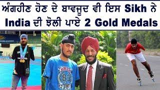 ਅੰਗਹੀਣ ਹੋਣ ਦੇ ਬਾਵਜੂਦ ਵੀ ਇਸ Sikh ਨੇ India ਦੀ ਝੋਲੀ ਪਾਏ 2 Gold Medals