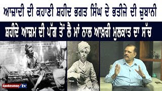 Independence Day Abhay Singh Sandhu, Nephew of Martyr Bhagat Singh shared his views