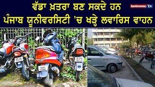 ਵੱਡਾ ਖ਼ਤਰਾ ਬਣ ਸਕਦੇ ਹਨ Panjab University 'ਚ ਖੜ੍ਹੇ ਲਵਾਰਿਸ vehicle
