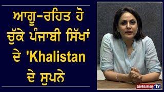 Khalistan without Sikh leader    ਆਗੂ-ਰਹਿਤ ਹੋ ਚੁੱਕੇ ਪੰਜਾਬੀ ਸਿੱਖਾਂ ਦੇ 'Khalistan ਦੇ ਸੁਪਨੇ   