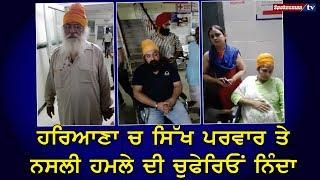 Haryana ਚ Sikh Family ਤੇ ਨਸਲੀ ਹਮਲੇ ਦੀ ਚੁਫੇਰਿਓਂ ਨਿੰਦਾ