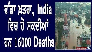 ਵੱਡਾ ਖ਼ਤਰਾ, India ਵਿਚ ਹੋ ਸਕਦੀਆਂ ਹਨ 16000 Deaths