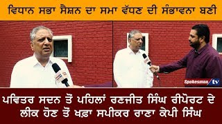 POSSIBILTY OF EXTENSION OF PUNJAB VIDHAN SABHA SESSION IS ON