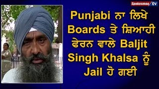 Punjabi ਨਾ ਲਿਖੇ boards ਤੇ ਸ਼ਿਆਹੀ ਫੇਰਨ ਵਾਲੇ  Baljit Singh Khalsa ਨੂੰ Jail ਹੋ ਗਈ
