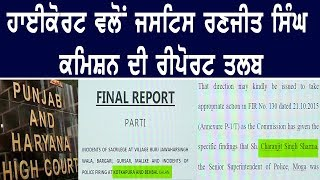 High Court summons report of Justice Ranjit Singh Commission