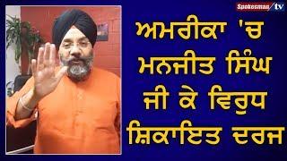 America 'ਚ Manjit Singh GK Against Complaint ਦਰਜ