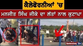 California 'ਚ Manjeet Singh GK ਦਾ ਲੱਤਾਂ ਨਾਲ ਕੁਟਾਪਾ || Manjeet Singh Gk Attack